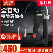 Electric grease gun grab 24v automatic charging high pressure Grease Gun 12v lithium battery grease machine excavator