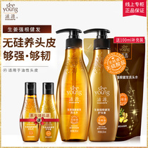 Ziyuan no silicone Ginger Shampoo Conditioner Set (oily)men and women official website authentic