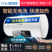 CHABOSS DSZF-40CD water heater electric household water storage type thermal energy-saving bath shower 50L60 liters
