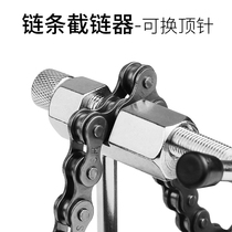 Bicycle cut chain 2mm hit chain stripper chain thimble mountain bike repair strengthening chain removal tool