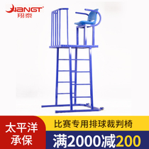 Xiangtai school competition volleyball referee chair chair mobile elevated chair referee