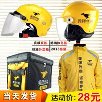 A full set of the United States take-away equipment helmet takeout box an antics work clothes summer rider spring and autumn overalls hat summer
