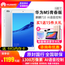 Huawei Huawei tablet M5 Youth Edition 8-inch 4G callable WIFI phone AI intelligent voice computer Android two-in-one 2019 new pad mini
