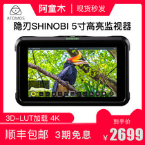 ATOMOS a boy wood hidden edge SHINOBI photography camera 5-inch hdmi micro anti-high-definition high-brightness monitor