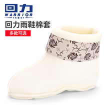 Pull back Rain Boots liner cotton sets Winter thickening plus velvet rain boots liner cotton sets men and women warm socks
