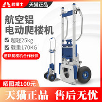 Building doctor electric floor climbing machine aluminum alloy load climbing car van moving up and down stairs climbing Lux
