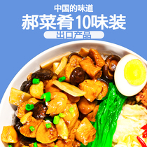 Hao dishes 10 taste food package fast food simple meal fast food take-out rice bowl claypot rice bag