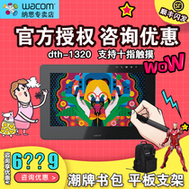 Wacom Cintiq Pro Pen Display 13 3 inch Cintiq DTH-1320 hand-painted screen 13HD LCD painting board