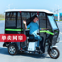 Electric tricycle canopy new summer sun shade black net curtain windshield small battery tricycle canopy