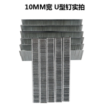 10mm wide woodworking U-nail 1022 1013 yards nail U-nail door nail