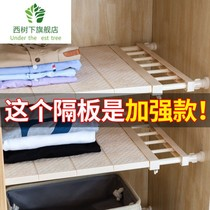 Wardrobe cabinet partition storage layered rack dormitory wardrobe partition partition partition free nail retractable shelf