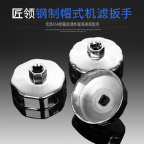 Carpenter collar single machine filter socket wrench cap filter element wrench car oil grid disassembly tools
