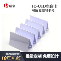 13 56MHZ uid card white card can be repeated erase card IC empty card white card can be copied residential property access card elevator card attendance card smart electronic lock card design printing