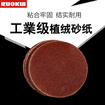 5 inch 125MM self-adhesive flocking sandpaper polished sandpaper flocking sandpaper brushed back velvet round sandpaper