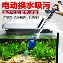 Fish tank electric water changer automatic water pump suction fish will clean the fish fecal sewage suction pump water pump sand washing device