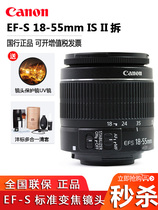 canon EF-S 18-55 IS STM standard zoom image stabilization DSLR camera portrait landscape button