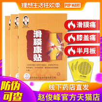 (Official authentic) Zhao Junfeng slippery film health paste meniscus knee joint effusion water pain artifact paste