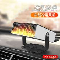 Car 12V warm and cold two-hole heater car defrost de-fog machine car heater.