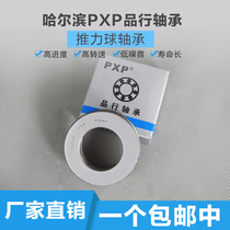 Harbin PXP thrust ball bearing imported quality 51204 51204 P5 8204 size 20*40*14MM
