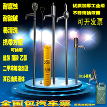 Stainless steel oil pump acid-base chemical solvent manual pump size number hand-held pumping pipe