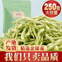 Fengqiu Honeysuckle tea clear fire Origin selection of premium Honeysuckle bulk flower tea to tea hot half a catties bag