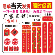 2020 couplet custom corporate advertising couplet couplet blessing word red envelopes spree custom insurance company LOGO