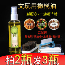 Chen Huang Wen play olive oil maintenance oil diamond Bodhi walnut olive hand string color conservation anti-crack package pulp