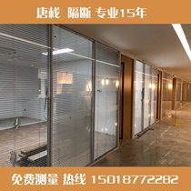 Glass high partition office partition wall aluminum alloy partition shutter custom finished double-glazed glass.