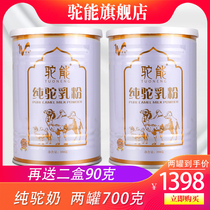 (2 cans)camel pure camel milk milk in the elderly student official flagship store camel milk powder sugar-free genuine Xinjiang