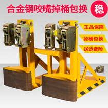 Oil barrel clamp forklift special heavy double barrel four clamp Eagle mouth grasping hook iron barrel plastic barrel lifting tool bucket