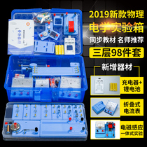 Junior High School Physics Electrical laboratory equipment full set of second grade 389 grade test electromagnetic circuit test box science teaching aids