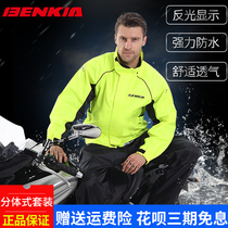 BENKIA bin riding ATV motorcycle riding raincoat suit motorcycle split night reflective waterproof weatherproof clothing