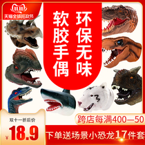 Dinosaur gloves hand puppet toys T-rex can open mouth shark shark arm children animal interactive doll head plastic soft plastic