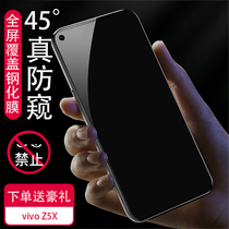 Vivoz5x tempered film. viovz5x anti-peeping viv0z5x rigid film v1911a anti-peep film wiwoz5x mobile phone film wiwoz5x anti-sneak look privacy vivo glass film z.