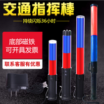 Multi-functional charging traffic baton at night hand-held stop sign LED barricade warning light red and blue flash bar.