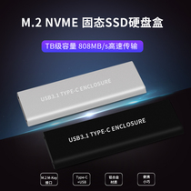 M 2 HDD enclosure NVME to USB3 1Type-C mobile SSD enclosure M 2 to TYPEC3 1 aluminum alloy high-speed external Read Box SS