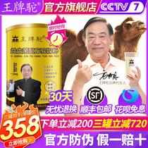Ace camel official flagship store official website camel milk powder pure milk powder fresh middle-aged and elderly children Xinjiang Yili 1 tank