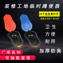 Decoration temporary toilet non-disposable plastic pissing site deodorant company dedicated adult simple squatting pit