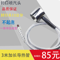Barrel nozzle long Rice accessories machine sealing pure mineral water sealing hot oral sealing water seal 3 water machine