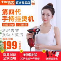 Shanghai Red Heart fourth generation steam ironing machine brush hand-held garment steamer home small electric iron portable travel