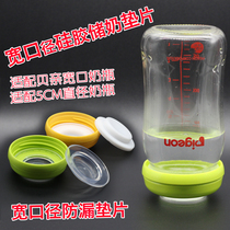 Suitable for shellfish pro-wide diameter bottle silicone storage bottle gasket Breast milk preservation sealed blades with shellfish pro-cover.