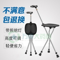 Crutches crutches old man cane four-legged stool non-slip chair light folding stool with stool
