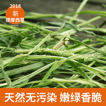 2018 New Timothy grass hay rabbit feed Lop rabbit food pet rabbit eat grass rabbit food nationwide