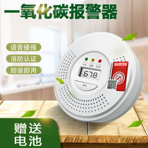 Carbon monoxide alarm household honeycomb coal furnace gas alarm sound and light alarm prompt anti-poisoning detector