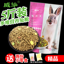 Xinjinyuan rabbit grain feed Lop rabbit White Rabbit pet rabbit food rabbit eat food nationwide