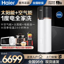 Haier space energy water heater 200L liter air energy solar energy all-in-one machine home TK32 200-TDA home.