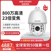 Haikangwei Tv 8 million surveillance camera 4K HD outdoor smart ball machine iDS-2DC7823IX-A T3.