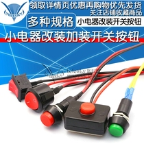 Switch button small switch small car circuit wire Horn electrical mini ship shaped ship round with line