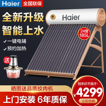 Haier Haier solar water heater new home electric heating all-in-one photovoltaic two electric water heater I6.