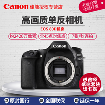 (New genuine)Canon Canon EOS 80D single body HD digital SLR camera entry-level home travel camera flip screen selfie beauty professional photography SLR